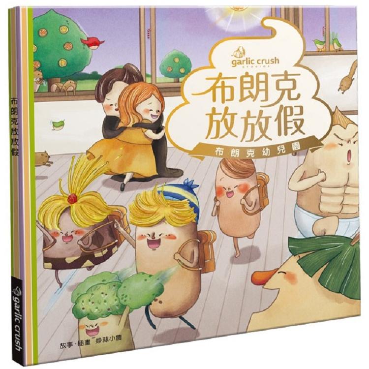 布朗克放放假:愛上幼兒園(玩讀繪本)