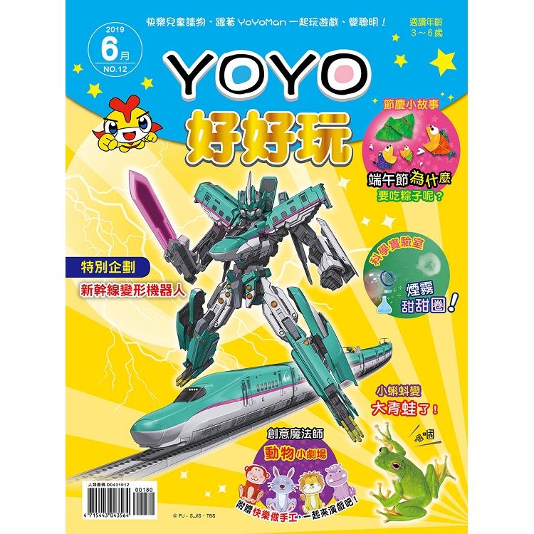 YOYO好好玩12(內附DIY紙卡:動物小劇場)