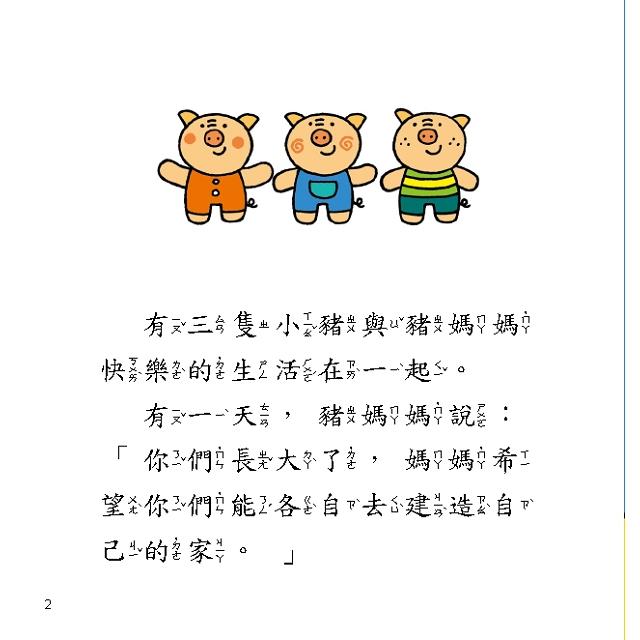 童話百科:3分鐘床邊故事(1)(附CD)