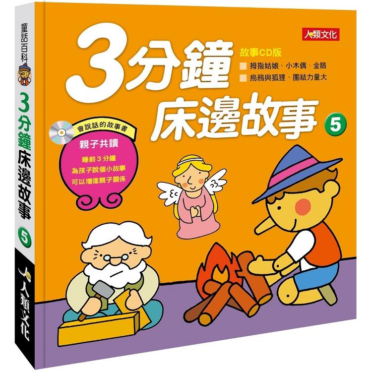 童話百科:3分鐘床邊故事(5)(附CD)