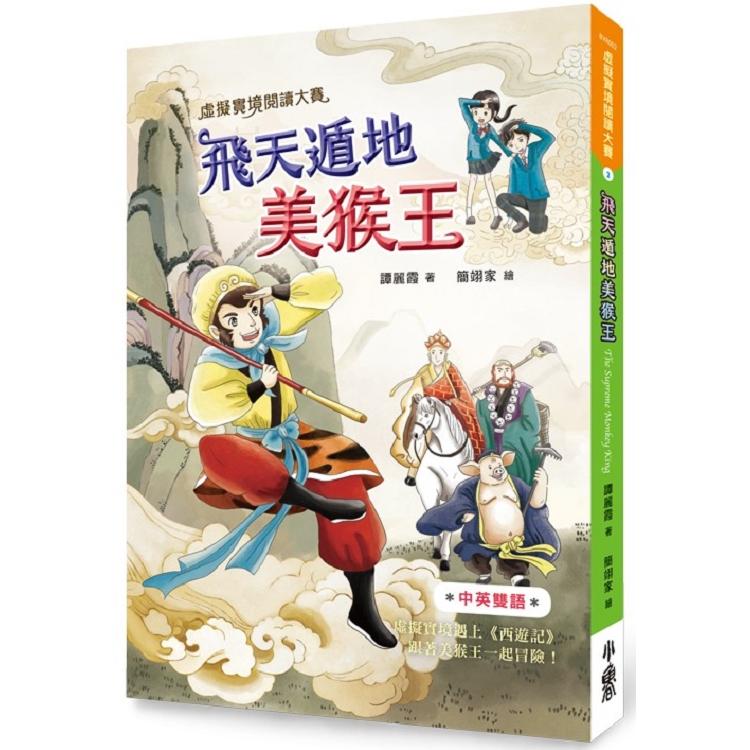 虛擬實境閱讀大賽2:飛天遁地美猴王
