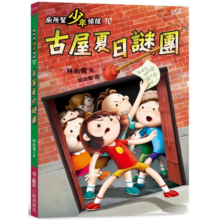 廁所幫少年偵探10:古屋夏日謎團(二版)
