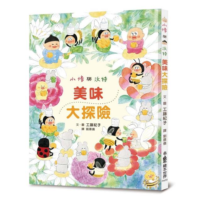 小修與沃特繪本集:友情萬歲!