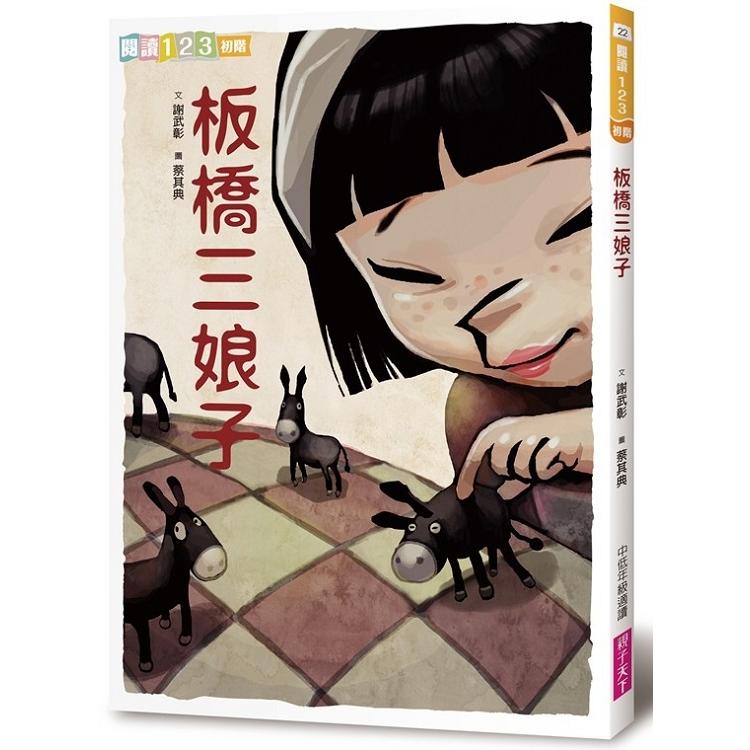 板橋三娘子(2019新版)