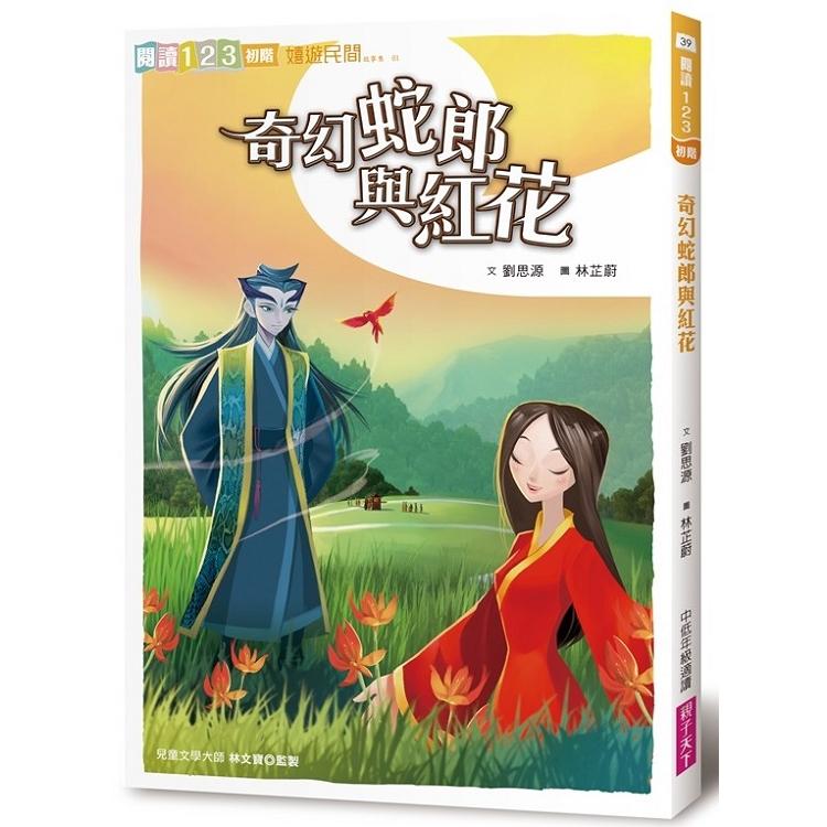 奇幻蛇郎與紅花(2019新版)