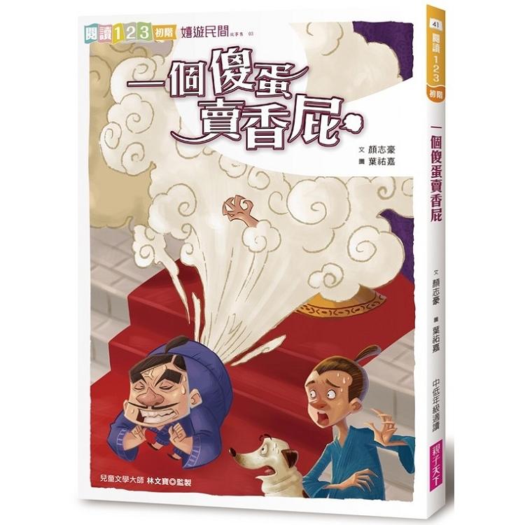 一個傻蛋賣香屁(2019新版)