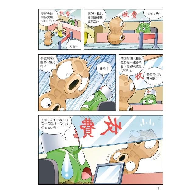 植物大戰殭屍:人體漫畫 1 超強大腦大對決