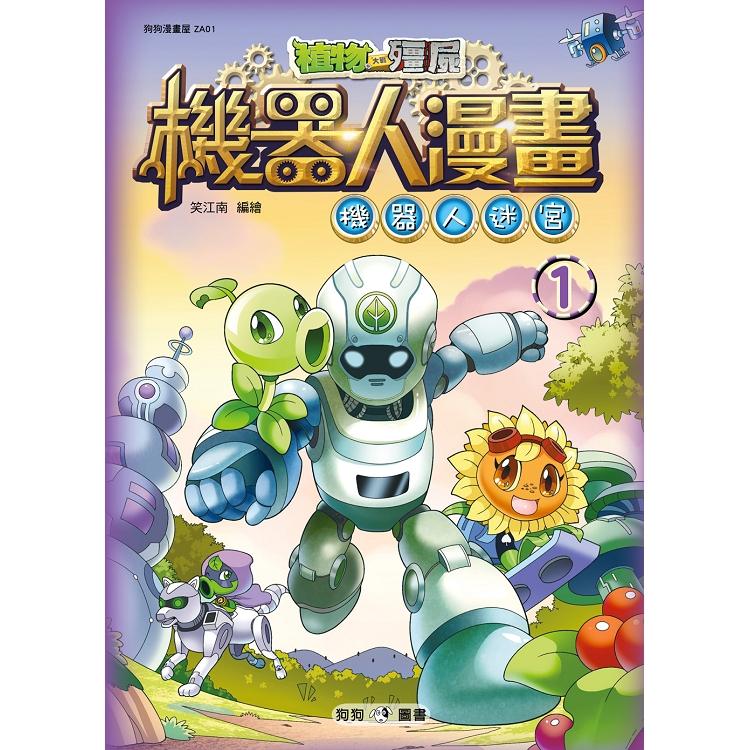 植物大戰殭屍:機器人漫畫1 機器人迷宮
