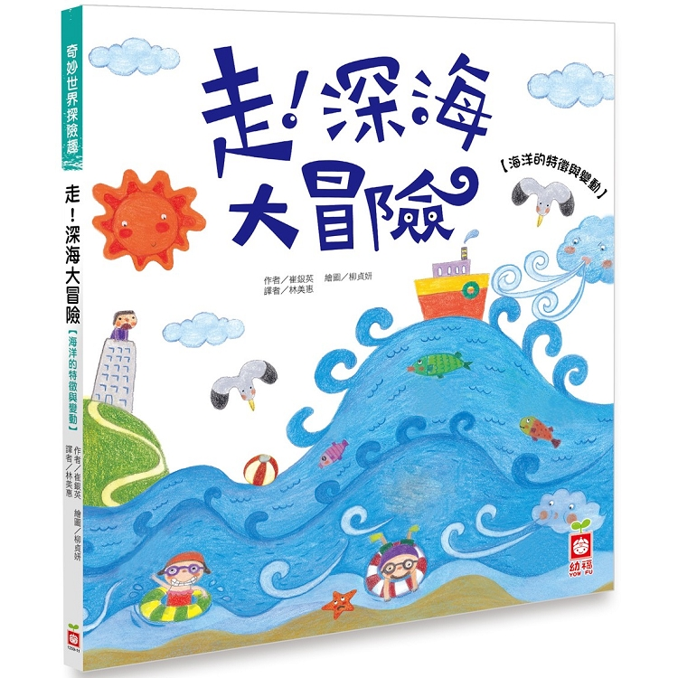 奇妙世界探險趣-走!深海大冒險
