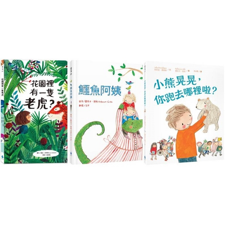 最受歡迎的晚安故事繪本套書(花園裡有一隻老虎?+鱷魚阿姨+小熊晃晃,你跑去哪裡啦?)