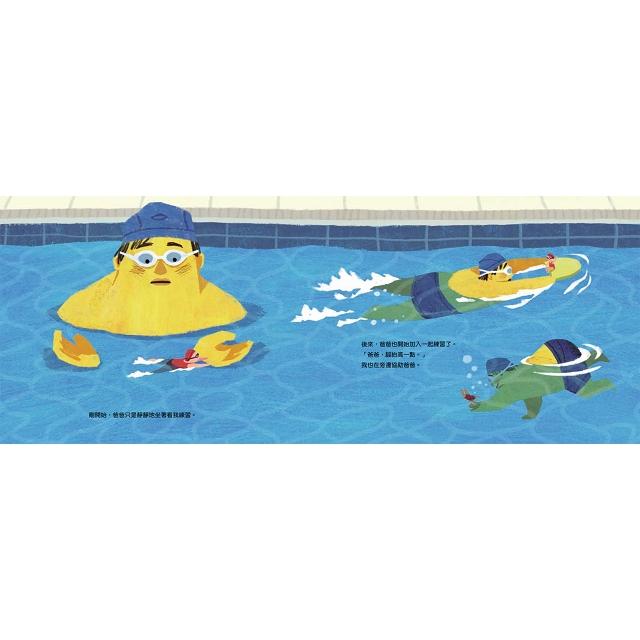 我和爸爸的游泳課