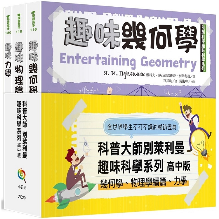 別萊利曼趣味科學系列套書:高中版(幾何學物理學續篇力學)(全套3冊)
