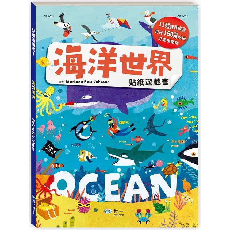 海洋世界貼紙遊戲書