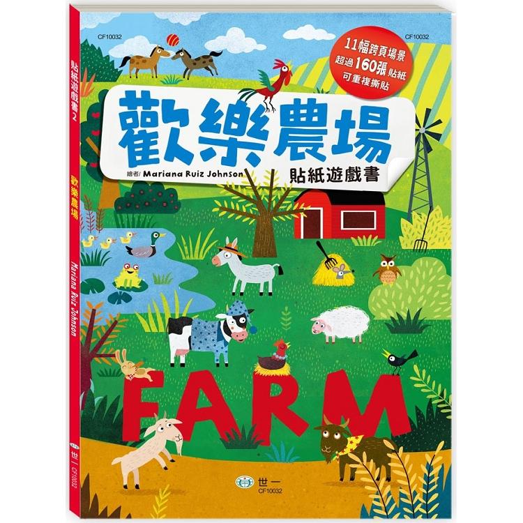歡樂農場貼紙遊戲書