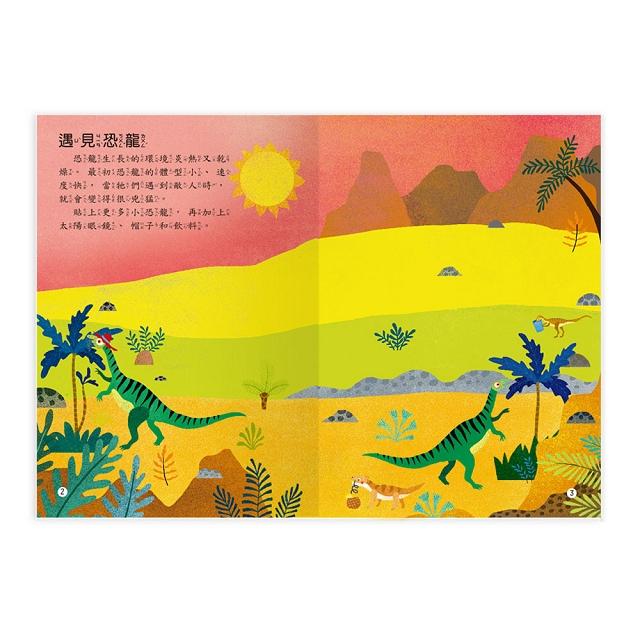 恐龍來了貼紙遊戲書
