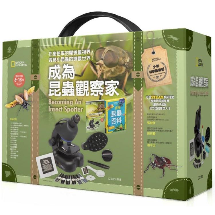 國家地理科學盒子:成為昆蟲觀察家