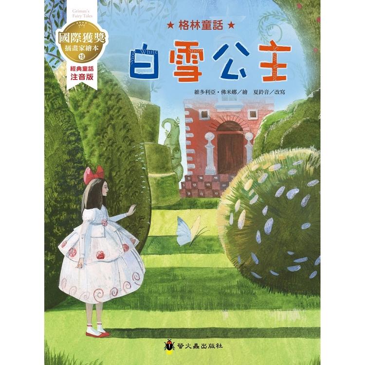 白雪公主:國際獲獎插畫家格林童話繪本