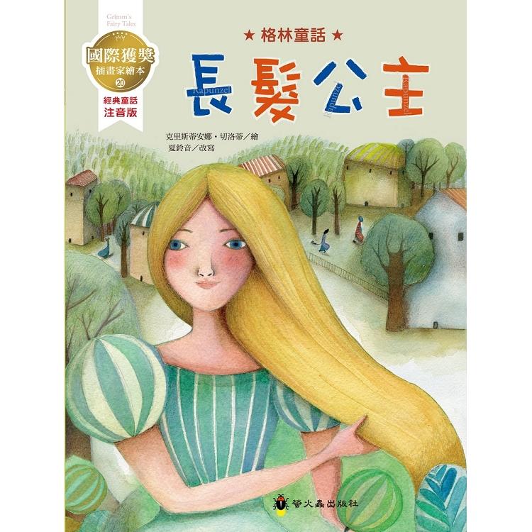 長髮公主:國際獲獎插畫家格林童話繪本