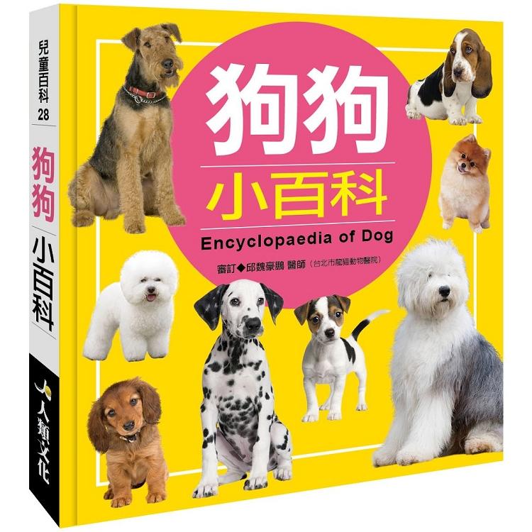 兒童百科:狗狗小百科(典藏版)