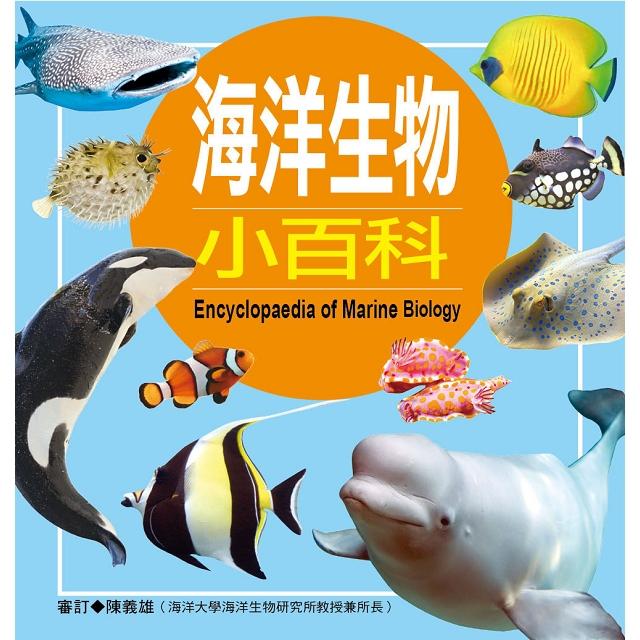 兒童百科:海洋生物小百科(典藏版)