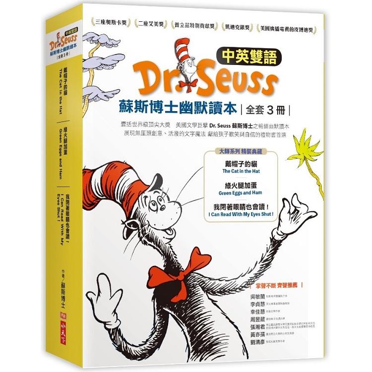 Dr. Seuss蘇斯博士幽默讀本(中英雙語、全套3冊)