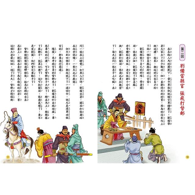 中國四大名著:兒童必讀名著 三國演義