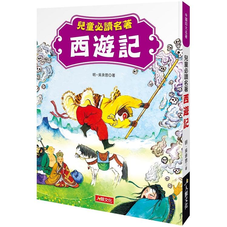 中國四大名著:兒童必讀名著 西遊記