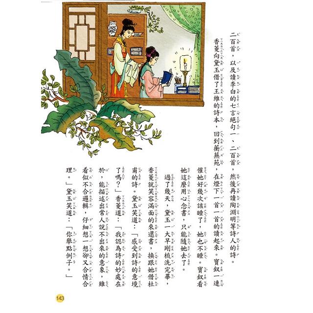 中國四大名著:兒童必讀名著 紅樓夢