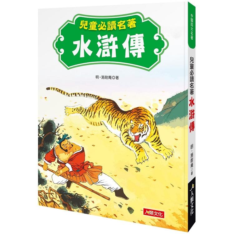 中國四大名著:兒童必讀名著 水滸傳