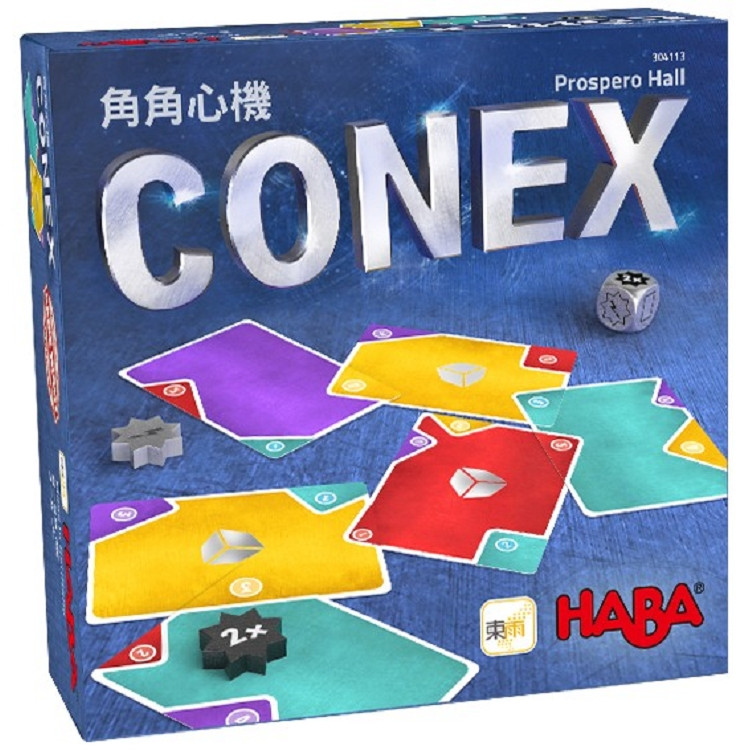 【HABA益智桌遊】角角心機CONEX