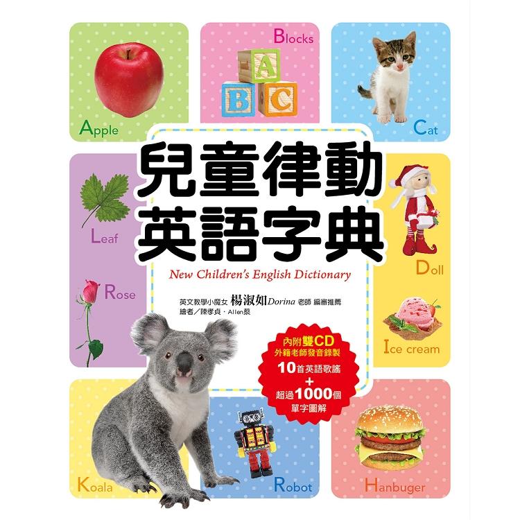兒童律動英語字典 (2019年版/附雙CD)