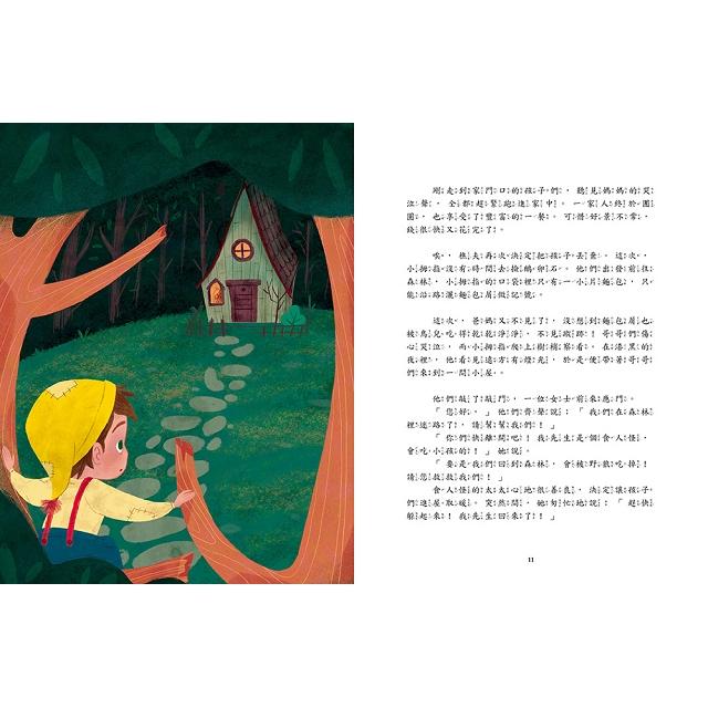 用繪本說經典童話-躲在森林裡的故事