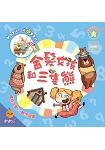 金髮女孩和三隻熊:趣味互動數數玩水畫本