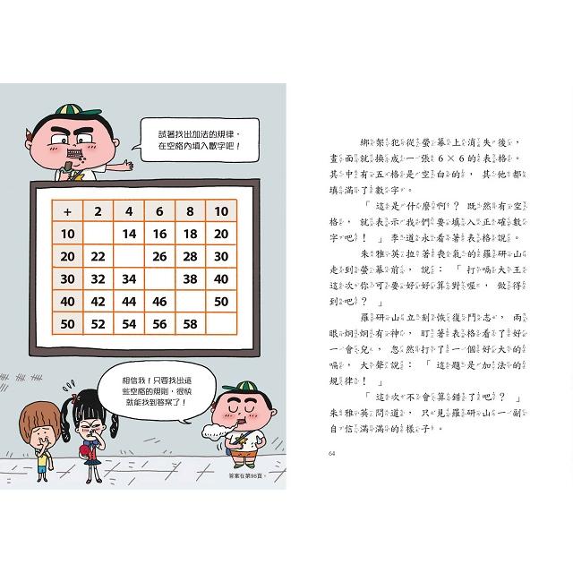 數學偵探隊1:老師失蹤驚魂記