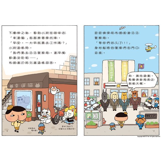 屁屁偵探讀本(1-5冊)