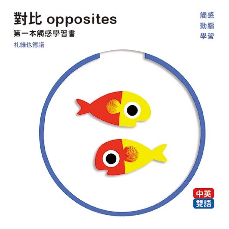 對比 opposites :第一本觸感學習書