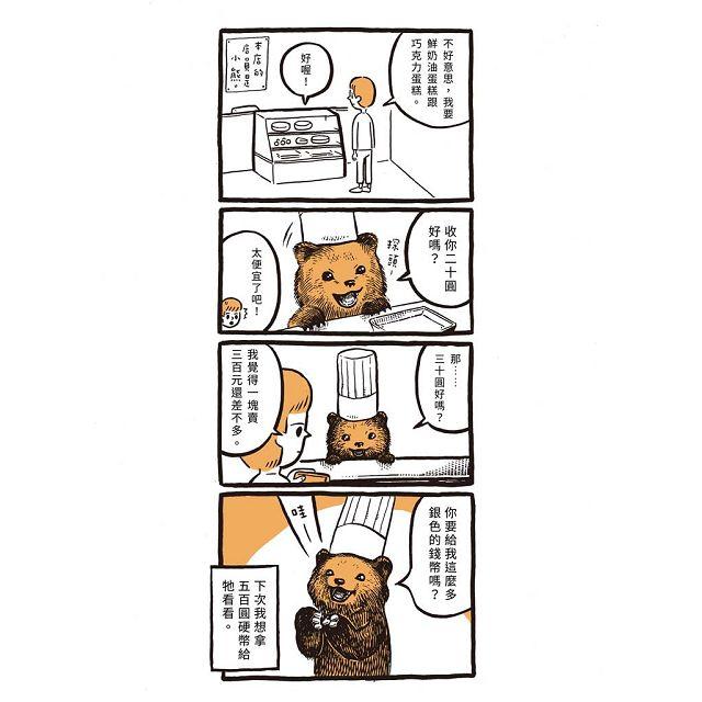 小熊蛋糕店