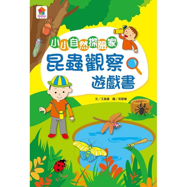 小小自然探險家:昆蟲捕捉觀察罐