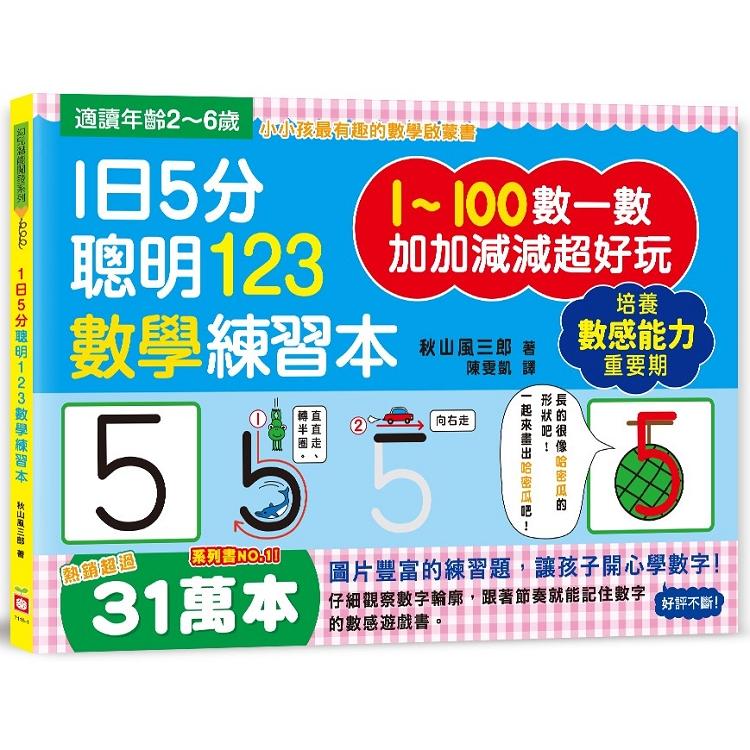 1日5分聰明123數學練習本