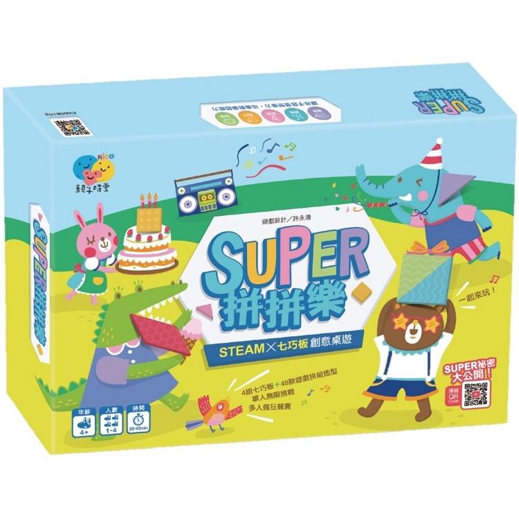 SUPER拼拼樂七巧板創意桌遊