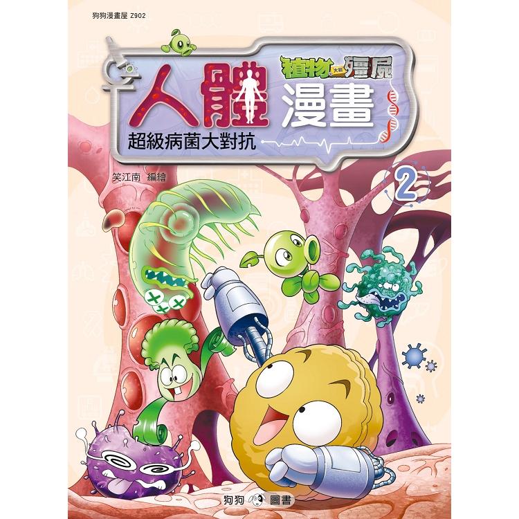 植物大戰殭屍:人體漫畫2 超級病菌大對抗