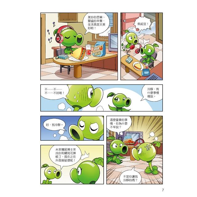 植物大戰殭屍:機器人漫畫2 超級對戰秀