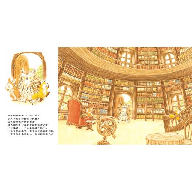 森林圖書館