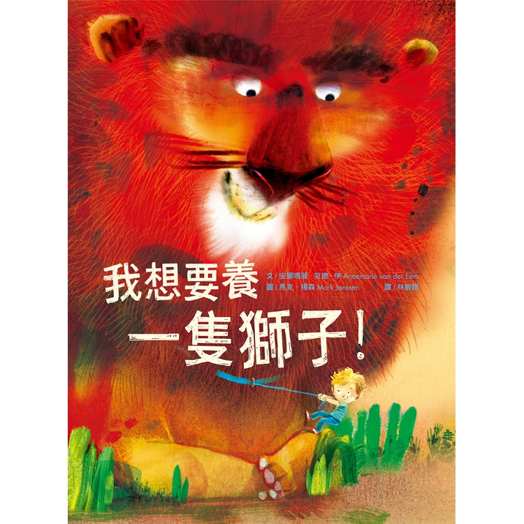 我想要養一隻獅子