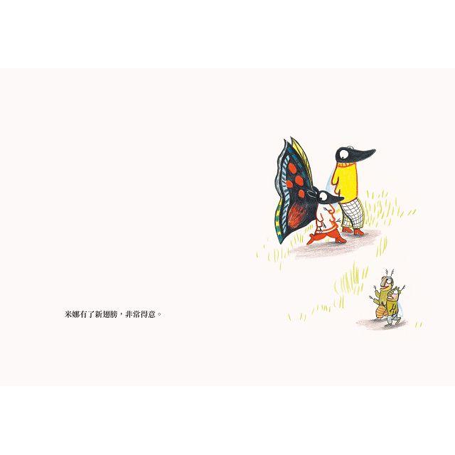 波卡和米娜:換翅膀
