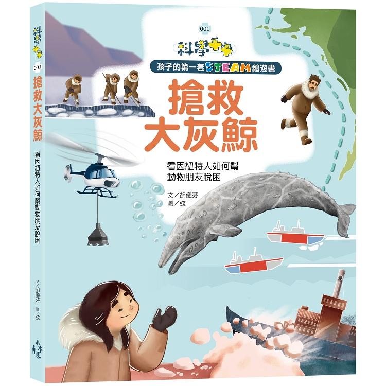 孩子的第一套STEAM繪遊書01 搶救大灰鯨: 看因紐特人如何幫動物朋友脫困(108課綱科學素養最佳文