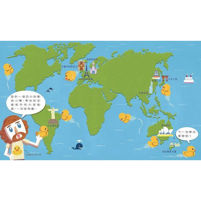孩子的第一套STEAM繪遊書02 黃色小鴨躲颱風: 看設計團隊如何保護巨大藝術品(108課綱科學素養最