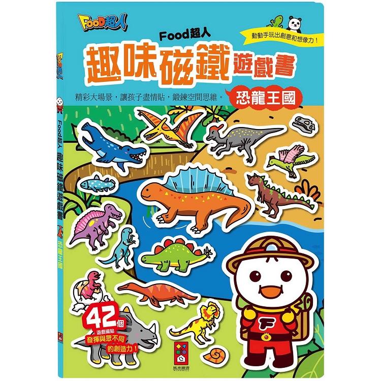 恐龍王國-FOOD超人趣味磁鐵遊戲書
