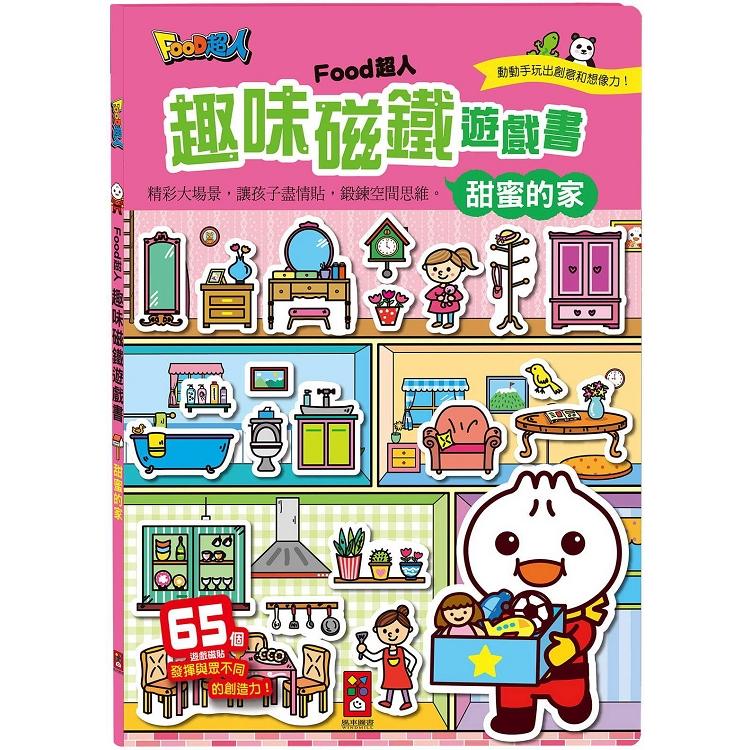 甜蜜的家-FOOD超人趣味磁鐵遊戲書