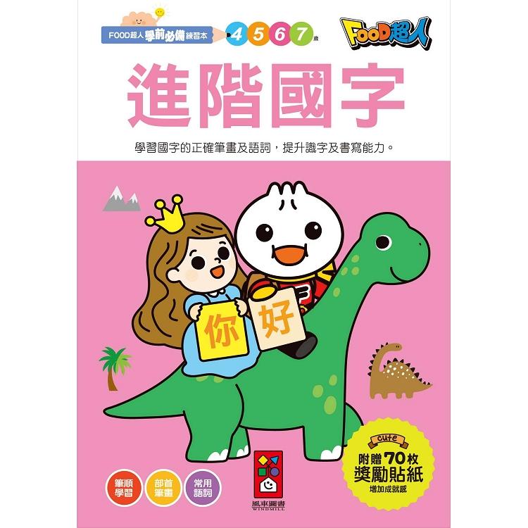 進階國字-FOOD超人學前必備練習本